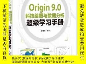 簡書堡Origin9.0科技繪圖與數據分析超級學習手冊奇摩12312 Origin9.0科技繪圖與數據分析超級學習手冊