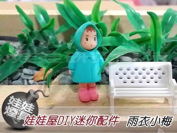 ㊣娃娃研究學苑㊣滿499元免運費 創意DIY 娃娃屋DIY迷你配件 站立雨衣小梅 單售價(DIY168)