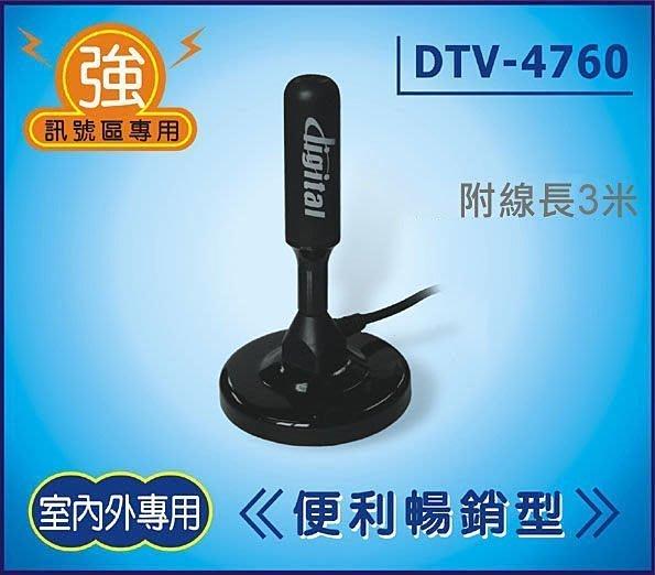 【野豬】聖岡DTV-4760 家用/車用數位電視專用天線 防水設計/免插電/吸鐵底座 中市可自取