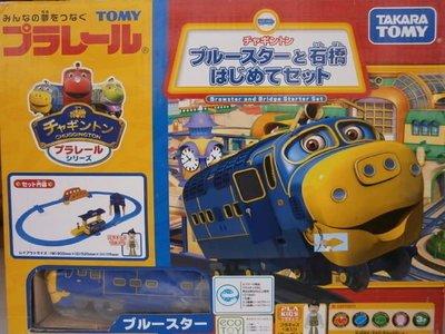 【小不點童樂會】TOMY恰恰特快車 布魯斯特歡樂冒險組(湯瑪士小火車) 台中現貨