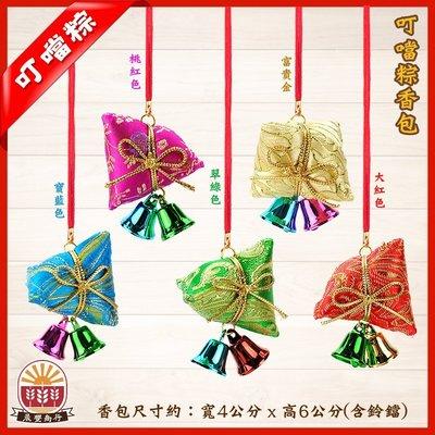 【鹿港傳統手工香包】5色叮噹粽香包 /...