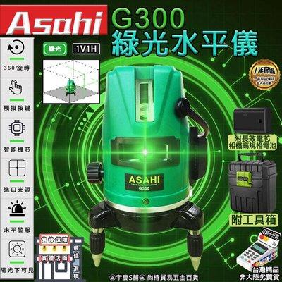 ㊣宇慶S舖㊣3期0利率|G300|日本ASAHI 綠光雷射水平儀 2線 戶外型 1V1HID 光細線