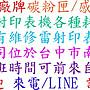 【彩印】CANON CRG045 CRG-045 CRG-045BK 環保碳粉匣 LBP-612Cdw LBP612