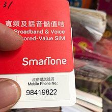 Smartone 9字頭手機號碼,幸運號碼9822,精選號碼,靚number98419822