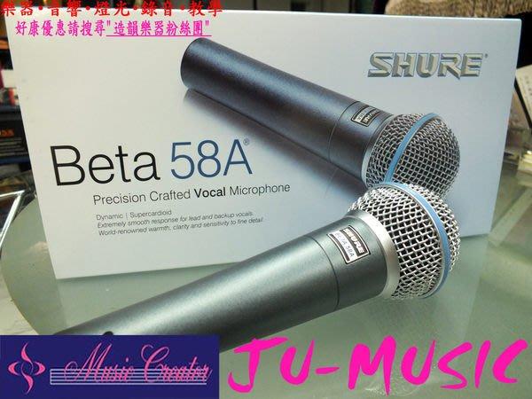 造韻樂器音響- JU-MUSIC - 美國 SHURE Beta58A 58A 麥克風 公司貨 beta58