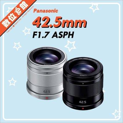 【私訊有優惠【台灣公司貨】Panasonic LUMIX G 42.5mm F1.7 ASPH POWER OIS 鏡頭