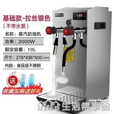 【免運】維仕美蒸汽開水機商用奶茶店全自動奶泡機奶蓋機開水器萃茶機 SHLS34174