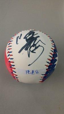 2017世界棒球經典賽 中華隊紀念球 陳連宏簽名球 特價1000元