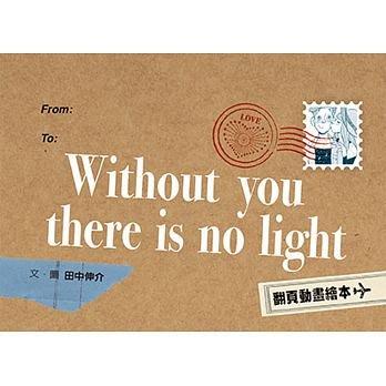 §媽咪最愛可刷卡§《格林文化》Without you there is no light(翻頁動畫繪本)