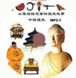 小魯說給兒童的歷史故事(臺灣歷史+中國歷史+世界歷史+偉人故事) 9片CD MP3