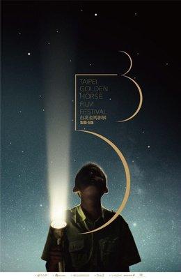 「港幣價格賣」金馬影展 金馬獎 53屆+54屆+55屆+56屆 主視覺海報 共5張