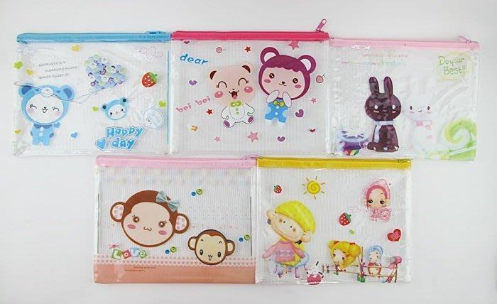 【阿LIN】032345 文件袋 8008網 PVC A5 筆袋 工具袋 資料袋 錢包 文具 辦公用品 收納