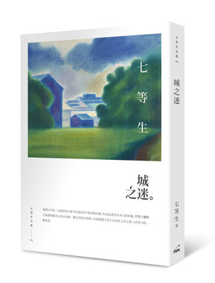 【Ace書店】城之迷─ 七等生全集 06 /七等生 /印刻