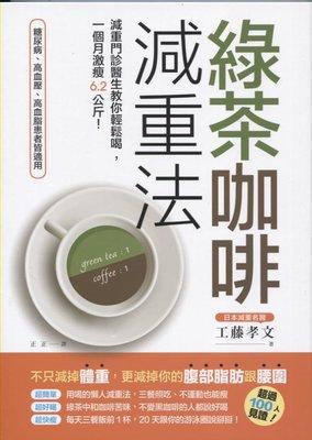 蟹子魚的家:全新書~遠流~綠茶咖啡減重法~工藤孝文~滿718元免運費