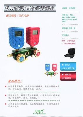 R12 R22 R134 電子式 數位式冷煤壓力雙錶組 灌冷媒 補充冷煤 暫壓 可測壓力.溫度.洩漏(送切管刀)