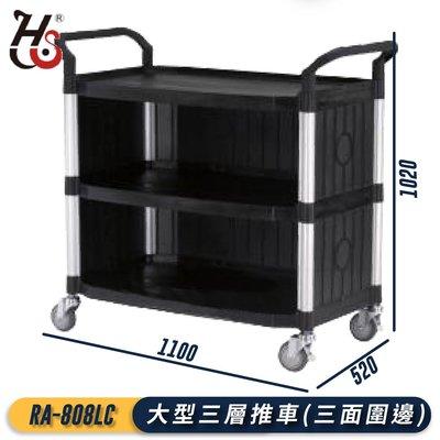 廣泛應用➤華塑 大型三層推車(圍邊)(黑) RA-808LC (置物架/房務車/清潔車/工作車/工作推車/手推車)