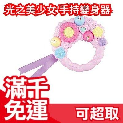 免運 日本 完美治癒♥光之美少女 手持變身器 萬代 Bandai 女孩玩具生日聖誕禮物 ❤JP Plus+