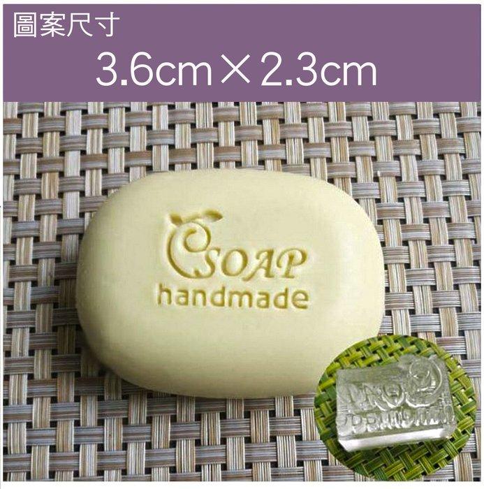 【悠立固】C377花藤英文SOAP皂章 手工皂章 皂印 透明樹脂章 壓克力章 水晶皂章 手工皂印章