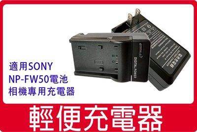 含稅 副廠充電器 座充 旅充 適用 SONY NP-FW50電池 另有BC-TRW  BC-QM1
