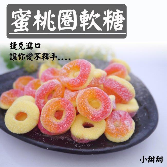 蜜桃圈軟糖 400g  小甜甜食品
