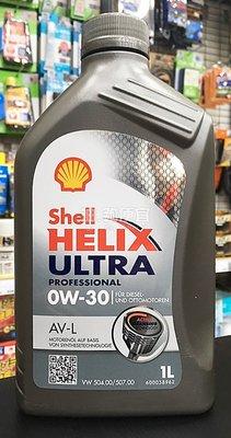 『油夠便宜』殼牌 Shell   HELIX ULTRA AV-L 0W30 合成機油 #0580