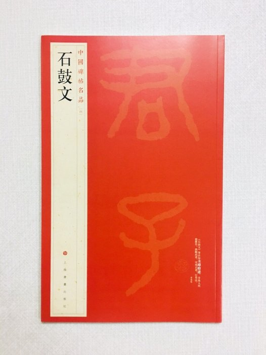 正大筆莊~『4 石鼓文』 中國碑帖名品系列 上海書畫出版社 (500006)