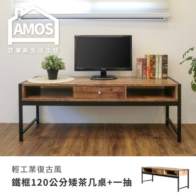 【DCA050】輕工業復古風鐵框120公分矮茶几桌+一抽 Amos