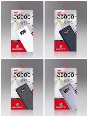 HANG 26000行動電源 台灣認證 一千萬產物險