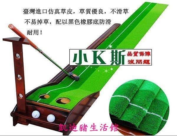 【凱迪豬生活館】豪華版 高爾夫練習器 室內 紅木推桿練習器 帶靠背 進口草 3米KTZ-201026