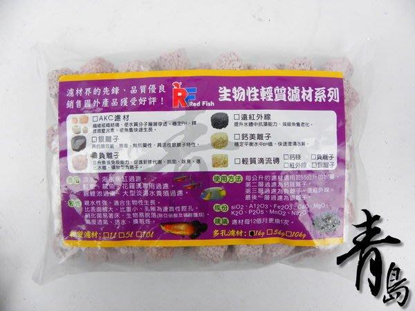 。。。青島水族。。。台灣Red Fish紅魚---(多孔,效果NO.1)負離子生化濾球==10kg