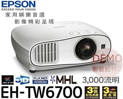 ㊑DEMO影音超特店㍿台灣 EPSON EH-TW 6700 家庭劇院投影機 1080p120吋 精緻畫質驚艷世界
