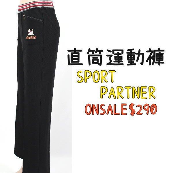 休閒褲 運動褲 雙拉鍊 直筒褲 長褲 小狗 輕薄素材  中大尺碼台灣製 390特價290