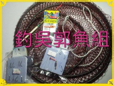 《釣魚釣蝦趣》釣吳郭魚組~釣福壽魚+裝魚網套組 特價290元 有了這款 拿了釣竿直接釣魚去