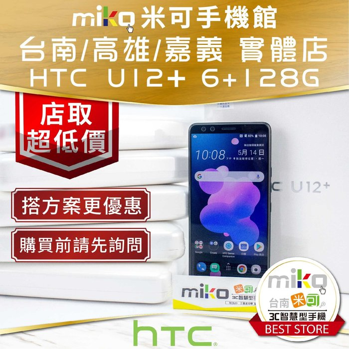 HTC U12 Plus U12+ 6+128G 旗艦機 黑空機$16290【五甲MIKO米可手機館】