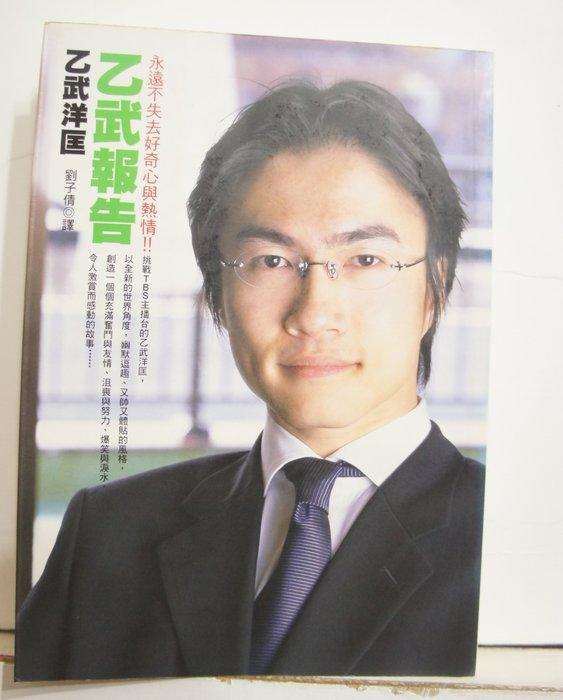( 二手書-便宜賣)  乙武報告 Ototake Reports -乙武洋匡/著