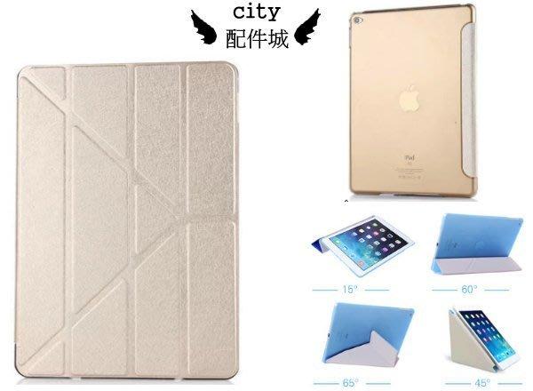 四折多角度 變形蠶絲紋 new iPad 9.7吋 2017 2018 五代 皮套 保護套 A1823 A1822