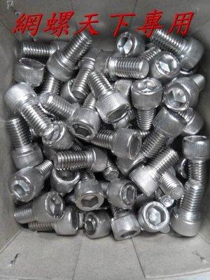網螺天下※304白鐵不鏽鋼有頭內六角螺絲M12 P1.75牙*20mm長/每支7.5元,另有各式內六角外六角螺絲歡迎提問