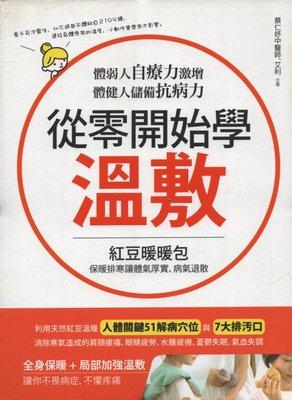 蟹子魚的家:二手書~奇點~從零開始學溫敷 紅豆暖暖包~蔡仁妤、艾利~滿718元免運費