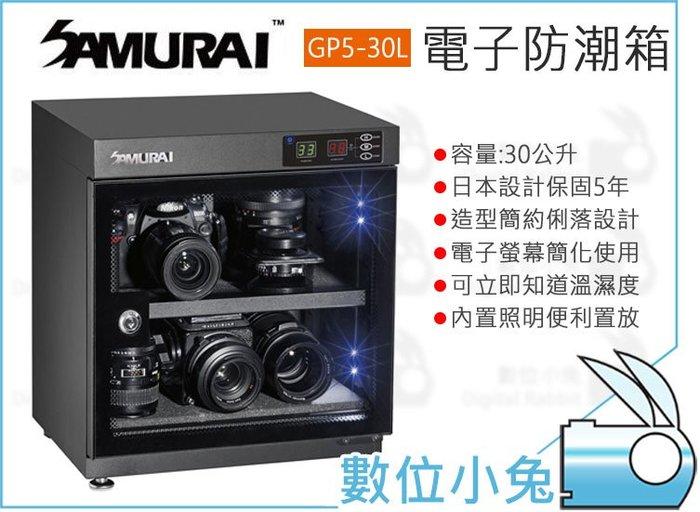 數位小兔【SAMURAI 新武士 GP5-30L 電子防潮箱】30公升 收藏 5年保固 LCD 節電 數位顯示 公司貨