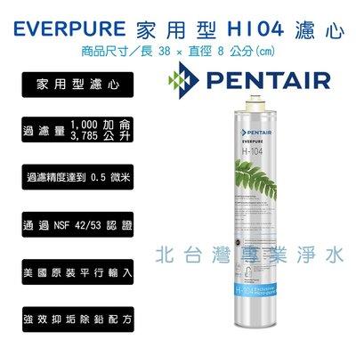 超取兩支免運 愛惠浦 EVERPURE H-104 H104 濾心 H系列抑制水垢、除鉛功能 可代替 S104 平行輸入