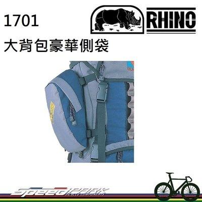 【速度公園】RHINO 犀牛 1701 大背包豪華側袋 背包擴充袋 旅行背包 外掛式側袋 登山包 旅行包