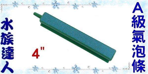 【水族達人】《A級氣泡條 4吋 》11.5cm 氣泡超細密!臺灣製造喔!