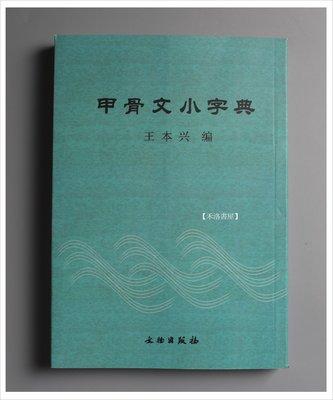 【禾洛書屋】甲骨文小字典(文物出版社)書法字典 篆刻字典