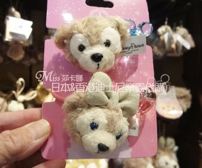 【香港迪士尼代購】Duffy 達菲熊 Shelliemay 雪莉梅 絨毛髮圈2入組 (預購)