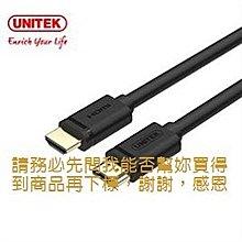 A【幫妳買】3條《捷元NITE》UNITEK 1.4版HDMI高畫質數位傳輸線10M@J0011444