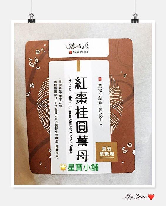 紅棗桂圓薑母 饗破頭 養氣黑糖塊(每包9塊)