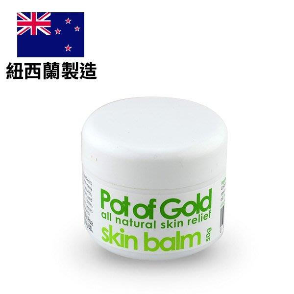 紐西蘭 Pot Of Gold 黃金膏 50g 兒童/成人 兩款可選 蜂蠟膏 萬用膏【V936321】小紅帽美妝