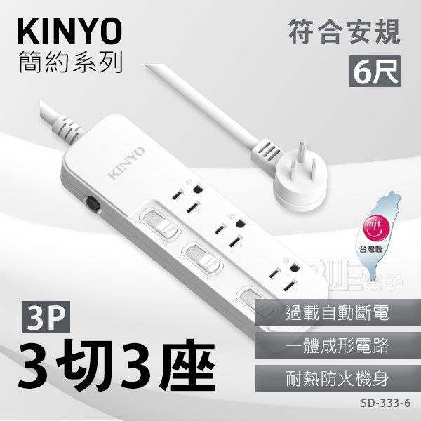 [百威電子] KINYO 安規 3切3座 3P 安全 延長線 6尺 SD-333-6 過載斷電 三切三 3開3插