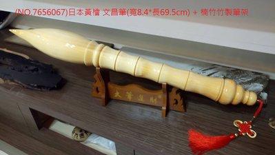 (NO.7656067)日本黃檜 文昌筆(寬8.4*長69.5cm) + 楠竹竹製筆架
