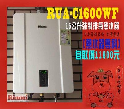 【熱水器專科】RUA-C1600WF林內家庭用迷你型16公升C1600WF數位恆溫強排瓦斯熱水器C1600WF八德區